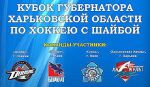 b_150_100_16777215_00_images_stories_Logo_kharkcup.jpg